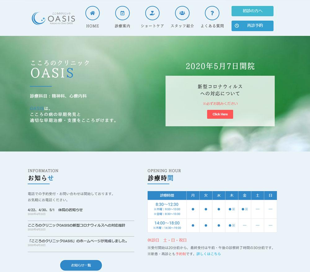 「こころのクリニックOASIS」のホームページが完成しました。